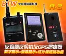 【中台灣防衛科技】BTW A-3 反竊聽...
