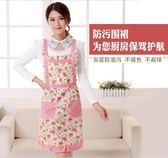 新年鉅惠 圍裙韓版時尚可愛廚房加厚工作服防水防油做飯罩衣成人反穿衣護衣