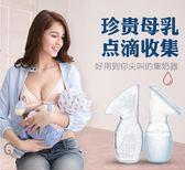 吸奶器擠乳器母奶收集器手動吸力硅膠集乳器【奇趣小屋】