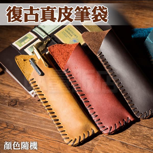 【辦公任選3件88折】手工牛皮筆袋 真皮筆袋 頭層牛 鋼筆套 筆盒 鋼筆 鋼珠筆 收納袋 隨機(V50-1715)