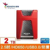 ADATA威剛 HD650 2TB(紅)USB3.0 2.5吋行動硬碟