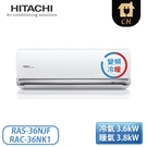 [HITACHI 日立]4-6坪 尊榮NJF系列 1級 變頻冷暖一對一分離式冷氣 RAS-36NJF_RAC-36NK1