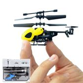 遙控飛行器 迷你遙控飛機充電耐摔遙控直升飛機電動模型飛行器【快速出貨八折搶購】