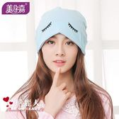 月子帽夏季薄款產婦產后用品保暖防風孕婦做月子帽子頭巾 全店88折特惠