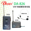 ^聖家^DAYEN 三代VHF 迷你腰掛無線麥克風(附變壓器) DA-826【全館刷卡分期+免運費】