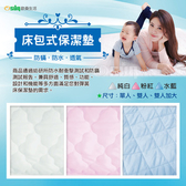 【Osun】防蟎/防水床包式保潔墊-單人(CE-174)粉紅