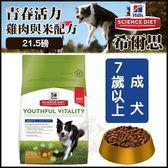 【全面75折】*WANG*希爾思《青春活力 雞肉與米配方-7歲以上成犬》21.5磅 狗飼料【10774】