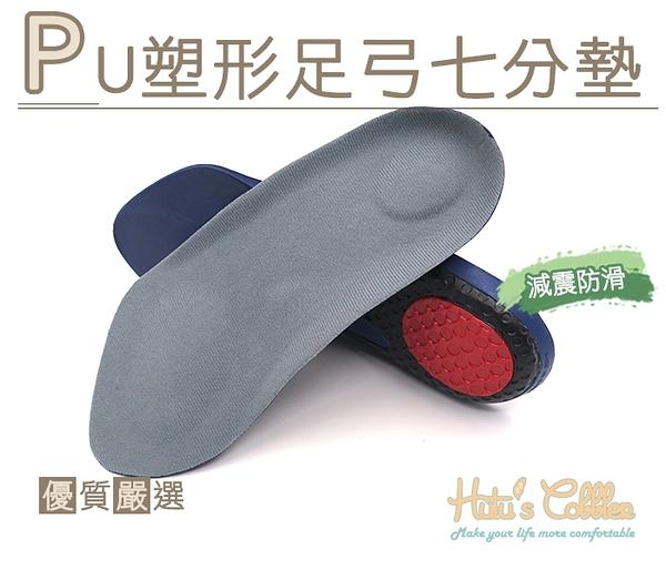 鞋墊.鞋材.PU塑形足弓七分墊【鞋鞋俱樂部】【906-C169】