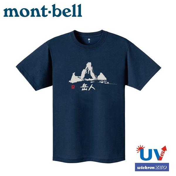 【Mont-Bell 日本 男 WIC.T YAMA山短袖排T恤《海軍藍》】1114489/吸濕排汗/抗UV/休閒衫
