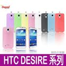 ※【福利品】Dapad HTC Desire L T528E/ 200 102E/ 310/ 500 Z4/ 501/ 816 A5 超薄磨砂保護殼 保護殼 彩殼 手機殼 背蓋