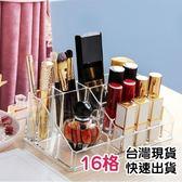 收納盒 高級壓克力飾品化妝收納盒(16格) 【BSF015】收納女王