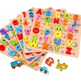 推薦兒童數字母認數玩具男女孩寶寶蒙氏早教益智拼圖積木1-2-3-6周歲4【店慶85折促銷】