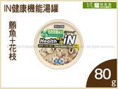 寵物家族*-IN健康機能湯罐(鮪魚+花枝+澆汁) 80g