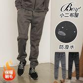 防潑縮口褲  保暖素色內刷毛街頭休閒褲【NW658038】