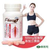 【赫而司】美國原廠PHASE-2二代專利白腎豆膠囊(500mg)(90顆/罐)