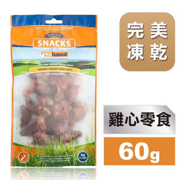 【毛麻吉寵物舖】紐西蘭 K9 Natural 天然雞心零嘴(60g) 雞肉/狗零食/寵物零食/貓零食