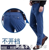 中年彈力高腰工作牛仔褲男耐磨夏季薄款寬鬆直筒長褲休閒商務百搭