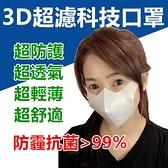 3D口罩 買2送2 輕溥透氣 盒裝 防飛沫 過濾病毒 防霧霾 防塵 防PM2.5 除臭 (現貨10入1盒)