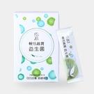 【濟生】暢活纖寶益生菌