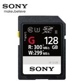 [富廉網] 【SONY】SDXC UHS-II C10 G 128G 讀300MB/s 寫299MB/s G系列記憶卡 (SF-G128)