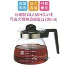 免運【台灣珍昕】台灣製 GLASSHOUSE 可直火耐熱玻璃壺(1200ml)/玻璃壺