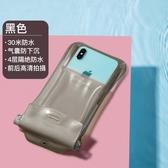 手機防水袋 防雨通用游泳防水殼手機套密封潛水套高清拍攝外賣 5色