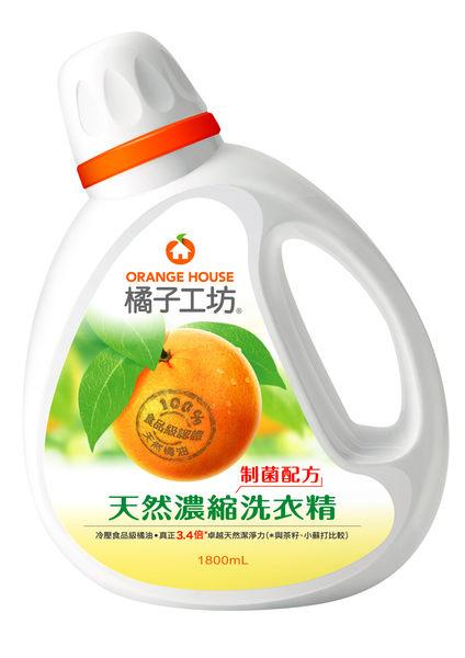 橘子工坊天然濃縮洗衣精 制菌配方 1800ml /罐