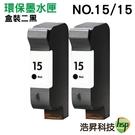 HP NO.15/15 兩黑 環保墨水匣 810/840/845/920/948/DJ3820/V40/500/750/950/5110
