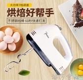 電動打蛋器家用自動打蛋機打奶油烘焙迷你攪拌機和麵 港仔HS