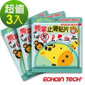 Echain Tech 熊掌 動物金鋼砂防滑貼片 (超值3包18片)  ~★止滑貼片/浴室貼/地磚貼★