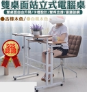24119-198-柚柚的店【雙桌面站立...