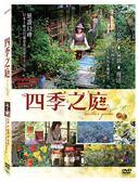 四季之庭 DVD (音樂影片購)