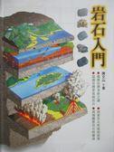 【書寶二手書T1/科學_MBV】岩石入門_陳文山, 台灣館