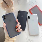 蘋果 XR XS i8 Plus XS MAX iX i7 Plus I6S+ 磨砂透底殼 手機殼 全包邊 保護殼