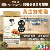 【毛麻吉寵物舖】Vetalogica 澳維康 營養保健天然糧 農飼無穀鮮雞室內貓糧 300G 貓糧/飼料