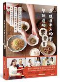 走進日本人的家,學做道地家常菜:Joyce老師82道暖心媽媽味,讓你一次搞懂關東、關..