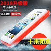 手機防水袋潛水套蘋果觸屏vivo華為水下游泳oppo5.5寸通用防水套 智能生活館