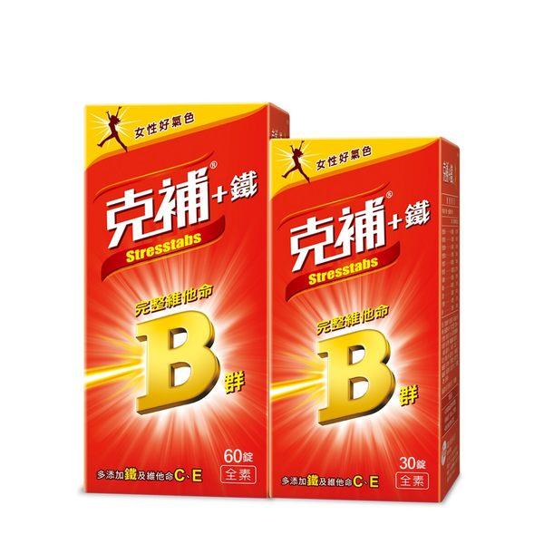【克補鐵】完整維他命B群 (60錠+30錠)-女性適用