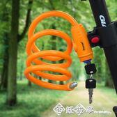 通用自行車鎖山地車鋼絲鎖電動車鎖具兒童自行車可用騎行裝備配件 西城故事