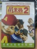 影音專賣店-B15-005-正版DVD*動畫【鼠來寶2/ALVIN AND THE CHIPMUNKS 2】