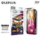 Leplus iPhone 12/12 Pro Dragontrail 滿版電競玻璃貼 10H 抗衝擊電競貼 電競霧面玻璃貼