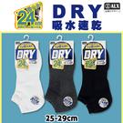 【衣襪酷】DRY 吸濕排汗加厚氣墊襪 加大碼 台灣製 金滿意