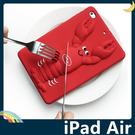 iPad Air 1/2 龍蝦保護套 軟...
