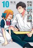 月刊少女野崎同學(10)特別版