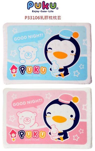 PUKU 藍色企鵝 P33106乳膠枕 枕套 (藍/粉) P33401