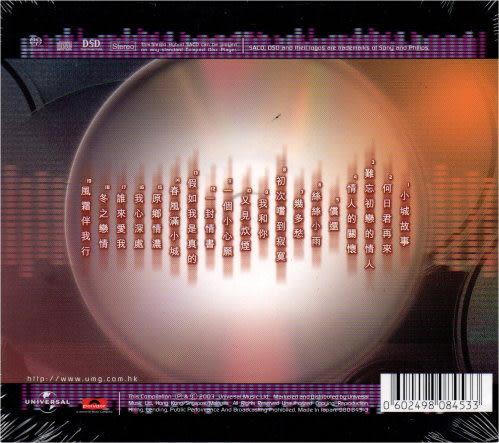 【停看聽音響唱片】【SACD】鄧麗君極品之選2