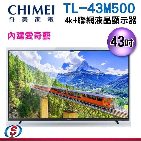 【信源電器】43吋【CHIMEI 奇美】4K 智慧連網顯示器 TL-43M500 / TL43M500