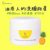 Beautyeasy鳳梨酵素洗面霜-120ml