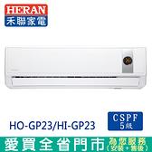 HERAN禾聯3-4坪HO-GP23/HI-GP23變頻冷專分離式冷氣空調_含配送到府+標準安裝【愛買】