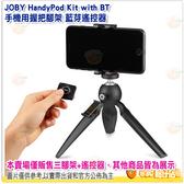 JOBY JB73 HandyPod Kit with BT 手機握把三腳架 附藍芽遙控器 公司貨 適用相機 直播 自拍